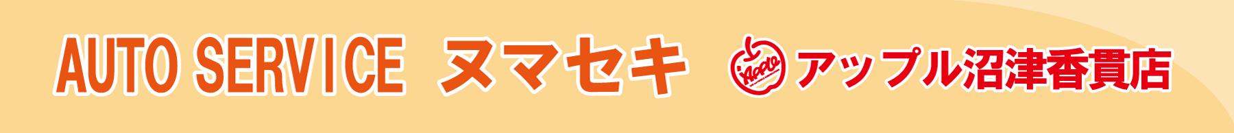 アップル沼津香貫店