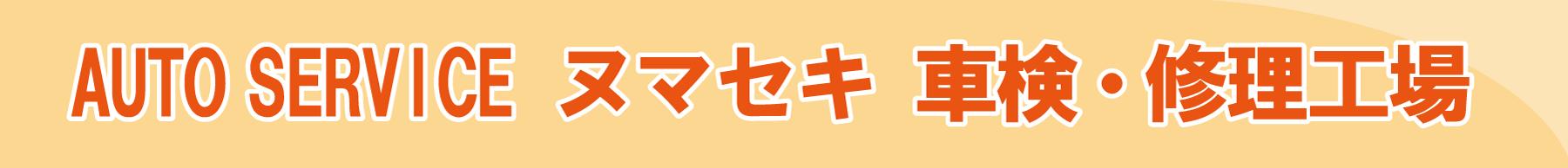 ヌマセキ 車検・修理工場