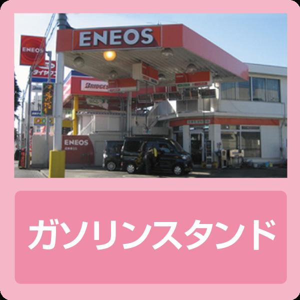 ヌマセキ ガソリンスタンド